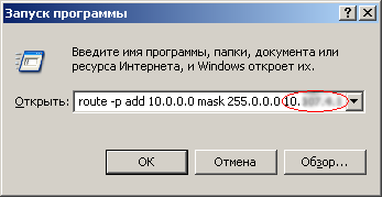 route -p add 10.0.0.0 mask 255.0.0.0 10.xxx.yyy.zzz